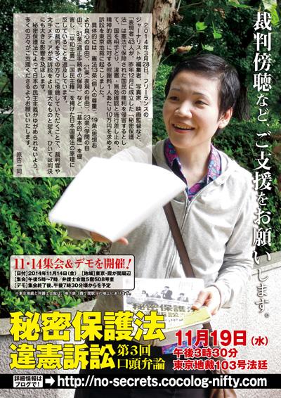 141101_hhi_flyer